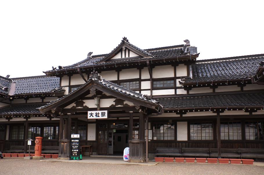 旧大社駅 №1