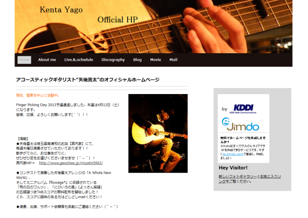 Kenta Yago Official HP