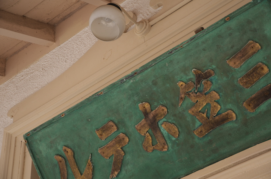 旧三笠ホテル №14